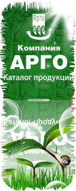 spisok-produktsii-rpo-argo-po-lecheniyu-psoriaza